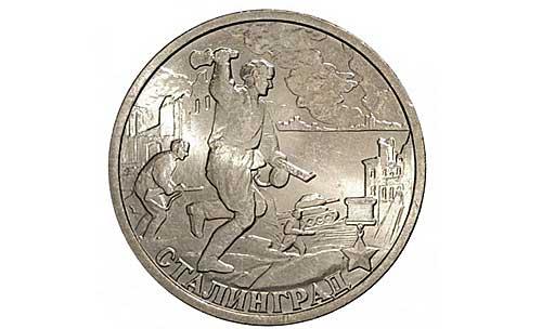 Юбилейные монеты 2 рубля 2000 года
