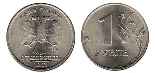 1 рубль со знаком монетного двора 1997 года