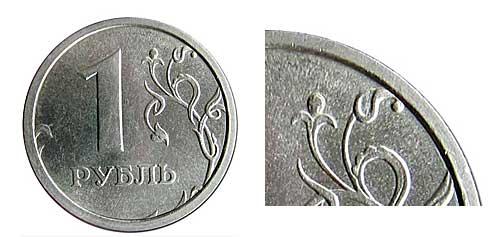 монета 1 рубль со знаком рубля продать